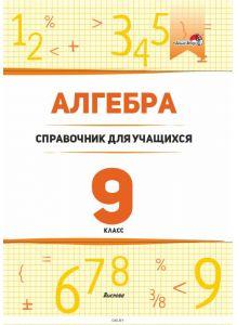 Алгебра. 9 класс : справочник для учащихся (Т. С. Туровец, Е. Н. Герасименок / 2021)