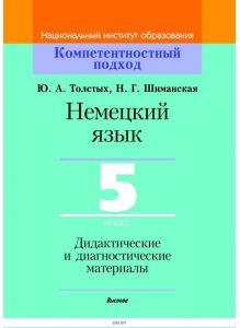 Дидактические и диагностические материалы по немецкому языку 5 класс (Ю. А. Толстых, И. Г. Шиманская / 2021)