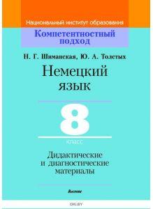 Дидактические и диагностические материалы по немецкому языку 8 класс (И. Г. Шиманская, Ю. А. Толстых / 2021)