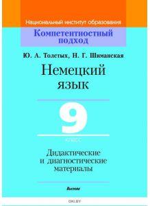 Дидактические и диагностические материалы по немецкому языку (Ю. А. Толстых, И. Г. Шиманская / 2021)