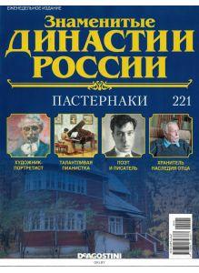Знаменитые династии России № 221. Пастернаки