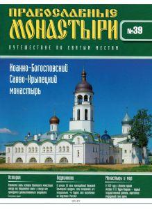 Православные монастыри. Путешествие по святым местам № 39 (21)