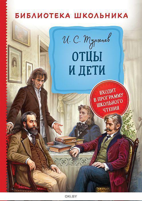Отцы и дети (Тургенев И. С. )
