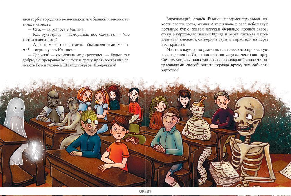 Полночная школа (Ламбертус Х. )