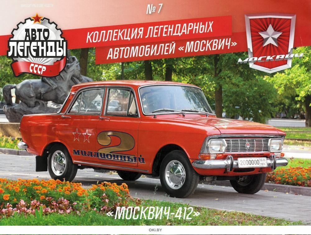Автолегенды СССР. Москвич № 7 (21)