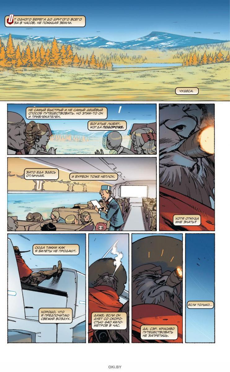 Overwatch: Антология. Том 1 (Брукс Р. / eks)