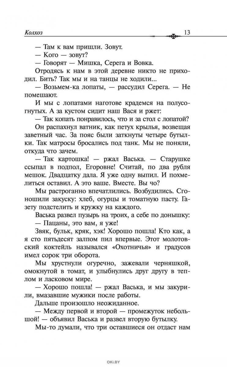 Странник и его страна (Веллер М. / eks)