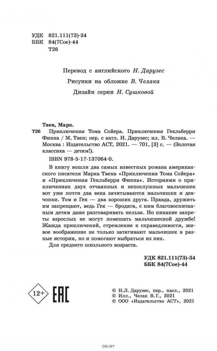 Приключения Тома Сойера. Приключения Гекльберри Финна (Твен М. / eks)