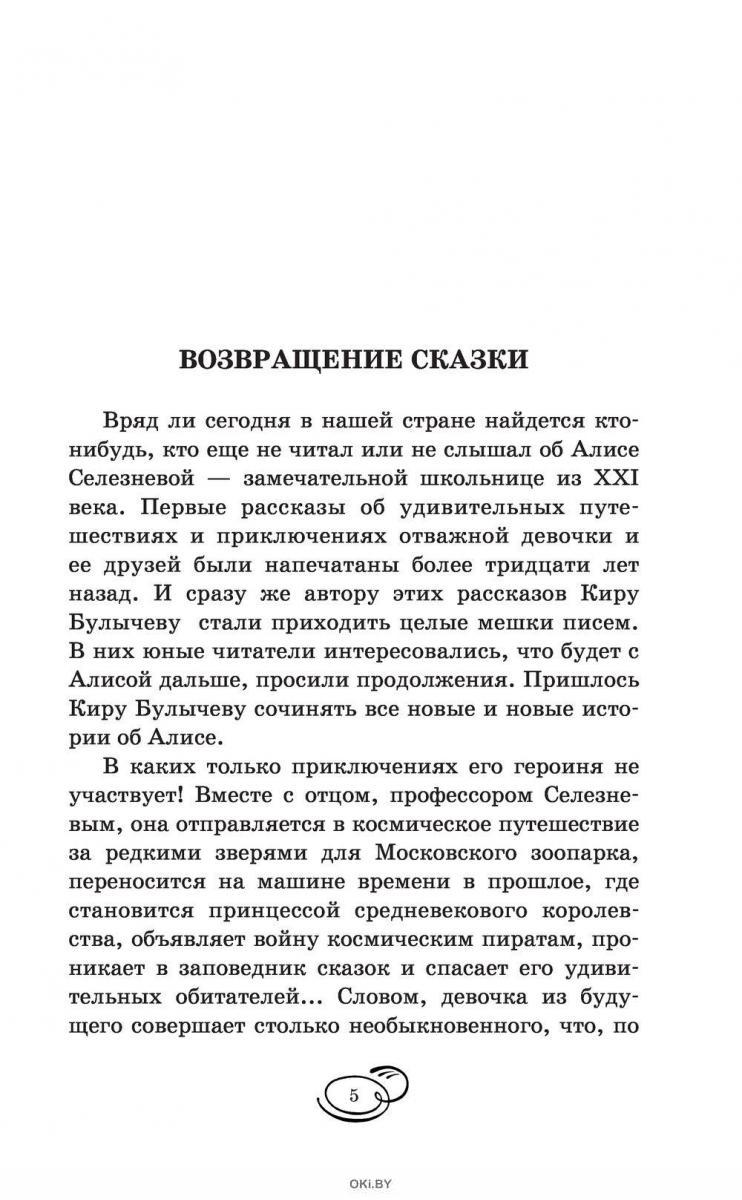 Три повести про Алису Селезневу (Булычев К. / eks)