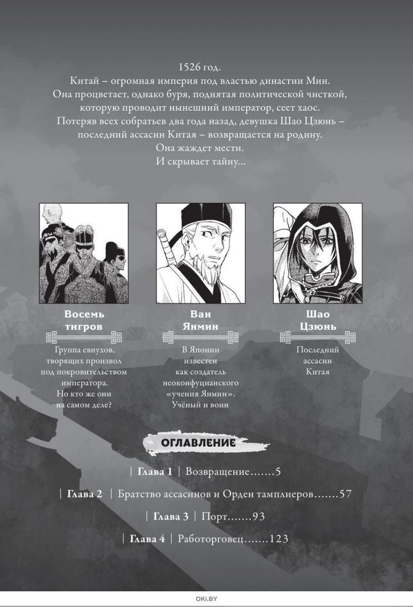 Assassin's Creed: Меч Шао Цзюнь. Том 1 (Курата М. / eks)
