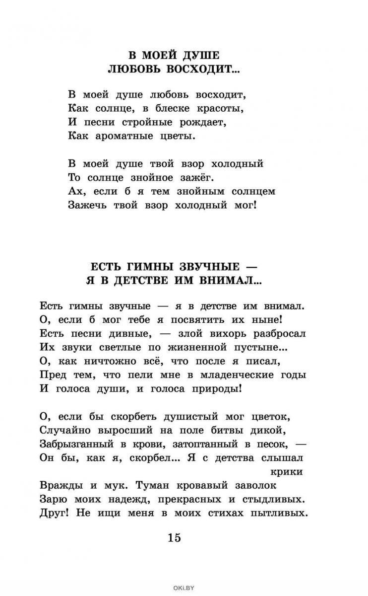 Русские поэты серебряного века (eks)