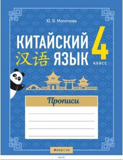 Китайский язык. 4 класс. Прописи
