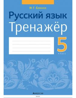 Русский язык. 5 класс. Тренажёр по правописанию