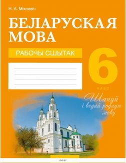 Беларуская мова. 6 клас. Рабочы сшытак