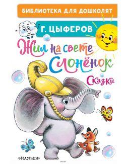 Жил на свете слонёнок. Сказки (Цыферов Г. / eks)