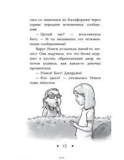 Пропавший рецепт (Кин К. / eks)