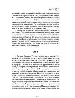 Предел (Лукьяненко С. В. / eks)