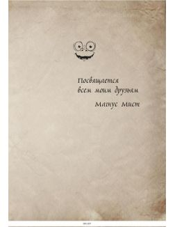 Маленькая злая книга. Специальное издание. Читай с друзьями! (Мист М. / eks)