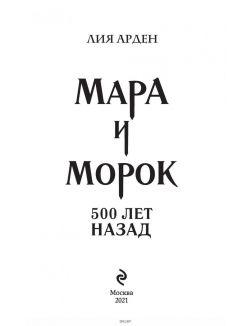 Мара и Морок. 500 лет назад (Арден Л. / eks)