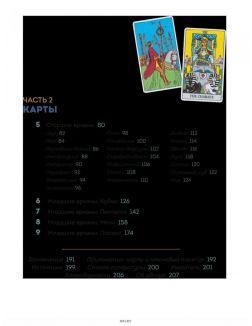 Таро с самого начала. Простое руководство по чтению карт для саморазвития и личностного роста (Хэйерц М. / eks)