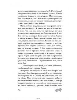 Картина преступления (Кавалларо Б. / eks)