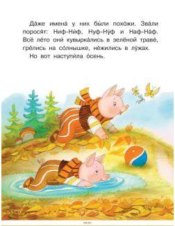 Три поросенка (Михалков С. / eks)