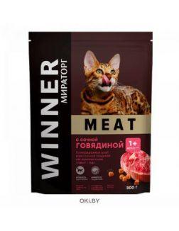 Корм сухой Winner Meat с сочной говядиной для взрослых кошек старше 1 года, 0,3 кг