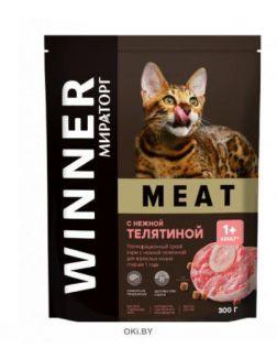 Корм сухой Winner Meat с нежной телятиной для взрослых кошек старше 1 года, 0,3 кг