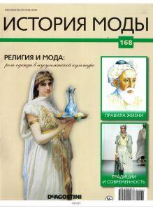 История Моды № 168