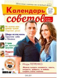 Герой номера - Игорь Петренко 7 / 2021 Календарь советов