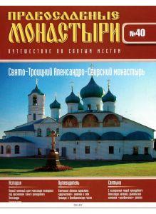 Православные монастыри. Путешествие по святым местам № 40 (21)