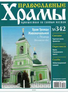 Православные храмы. Путешествие по святым местам № 342