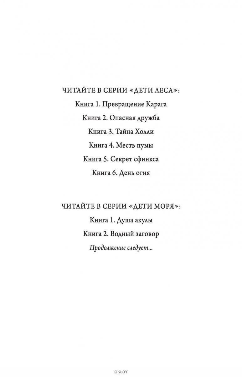 Водный заговор (2) (Брандис К. / eks)
