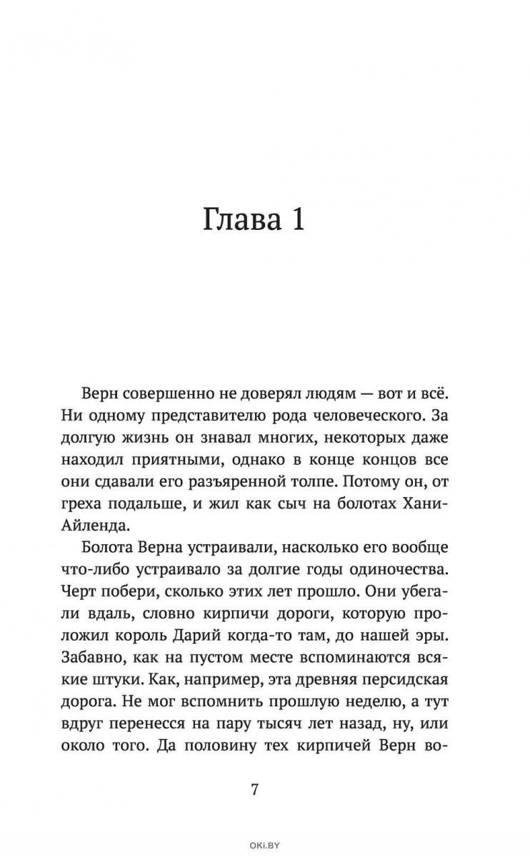 Последний дракон (Колфер Й. / eks)