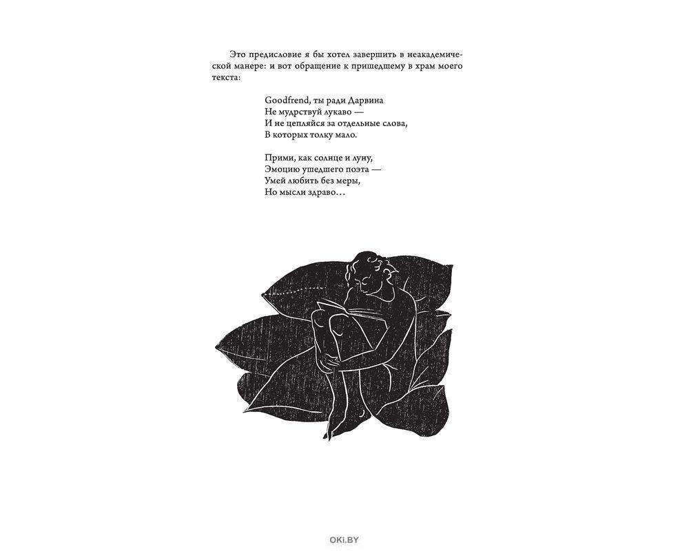 Гамлет Уильяма Шейкспира в правильном переводе с комментариями (Шекспир У. / eks)