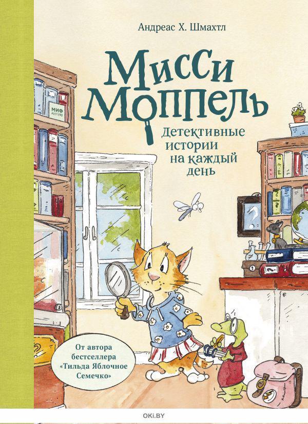 Мисси Моппель. Детективные истории на каждый день (Шмахтл А. / eks)