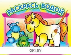 Водная раскраска «Маленькая лошадка» (eks)