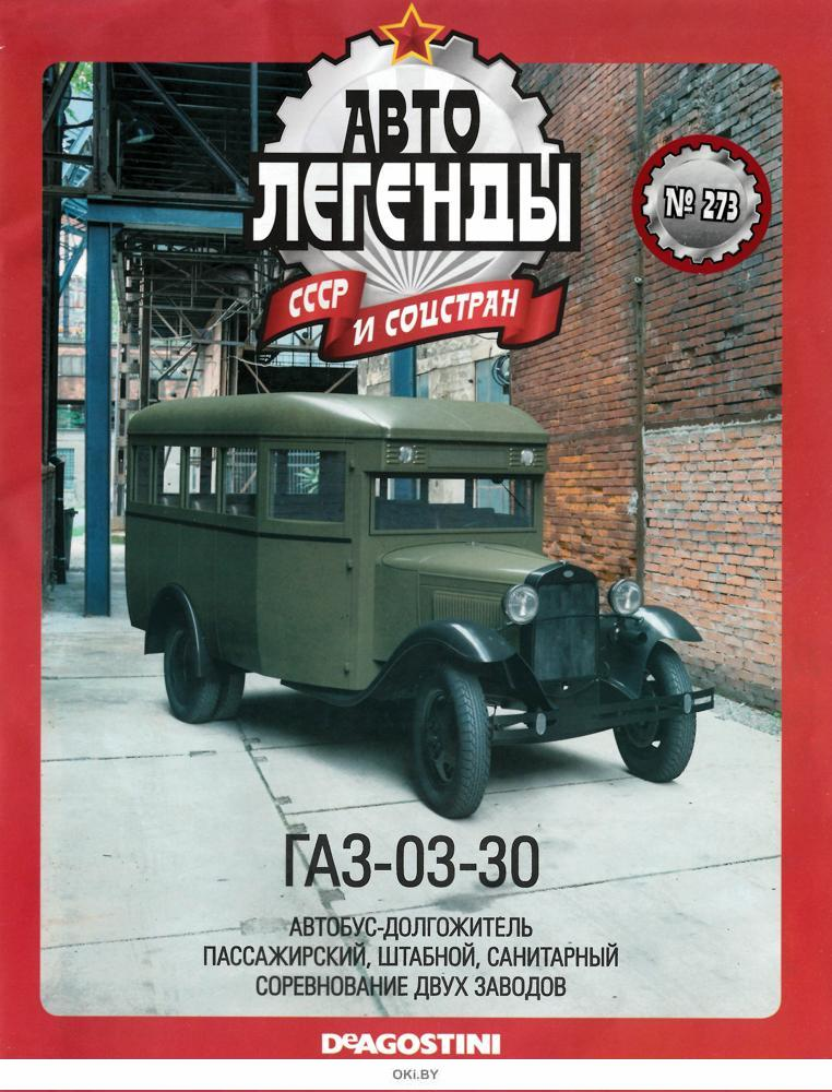 Автолегенды СССР № 273