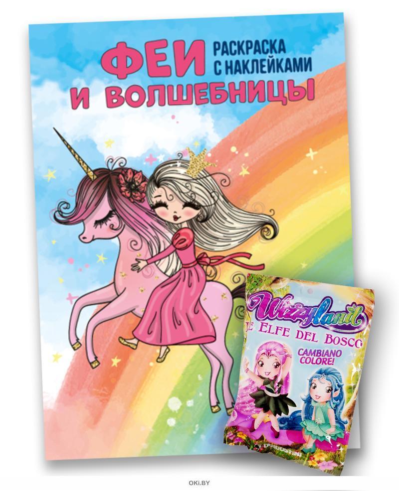Комплект детский акционный №19 «Феи и волшебницы» и игрушки для детей «Визиленд. Лесные эльфы»