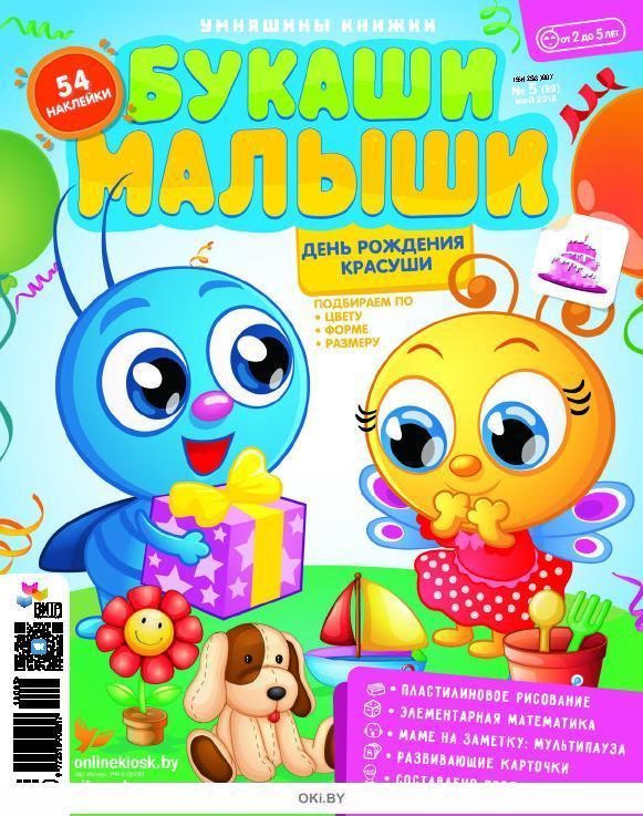 Комплект детский игровой №8 «Умняшины книжки»