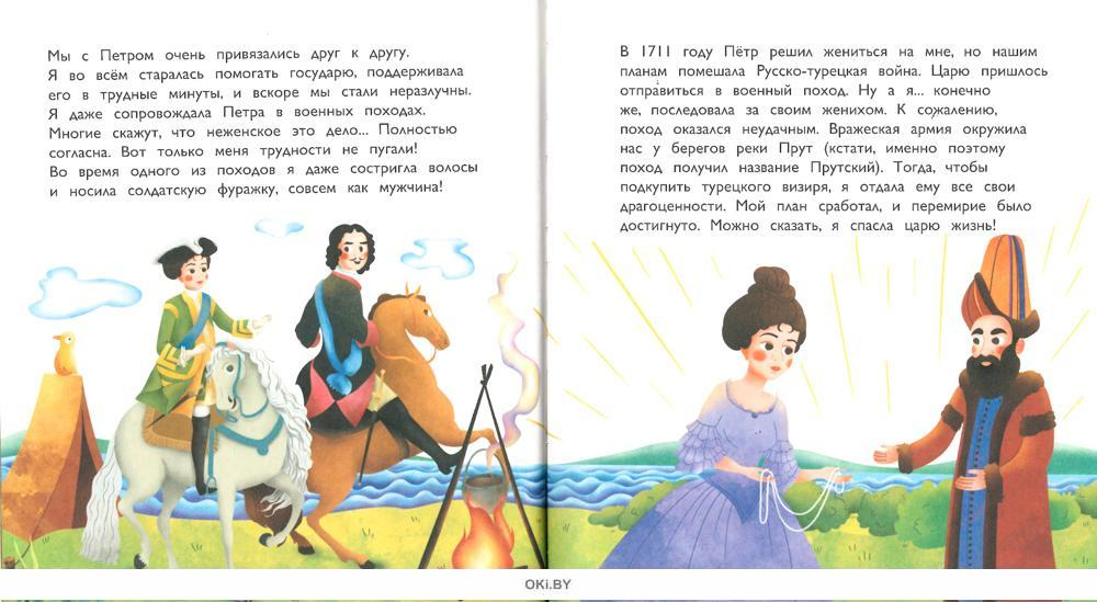 ОНИ ТОЖЕ БЫЛИ МАЛЕНЬКИМИ (ДЕФЕКТ) № 71. Екатерина Первая