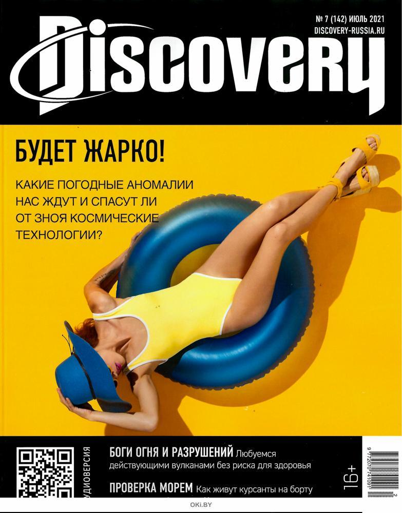DISCOVERY (ДИСКАВЕРИ) 7 / 2021