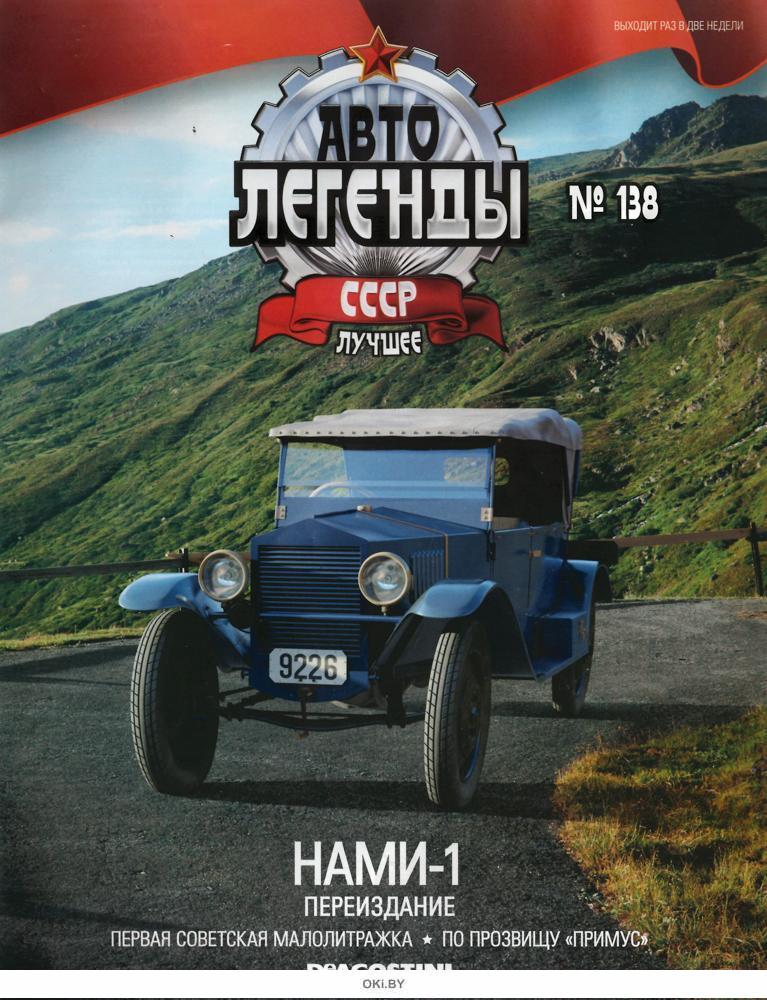 Автолегенды СССР. Лучшее № 138
