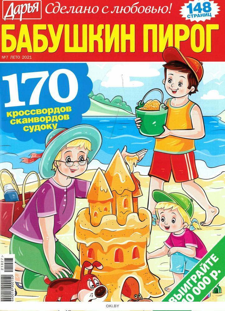 Бабушкин пирог 7 / 2021