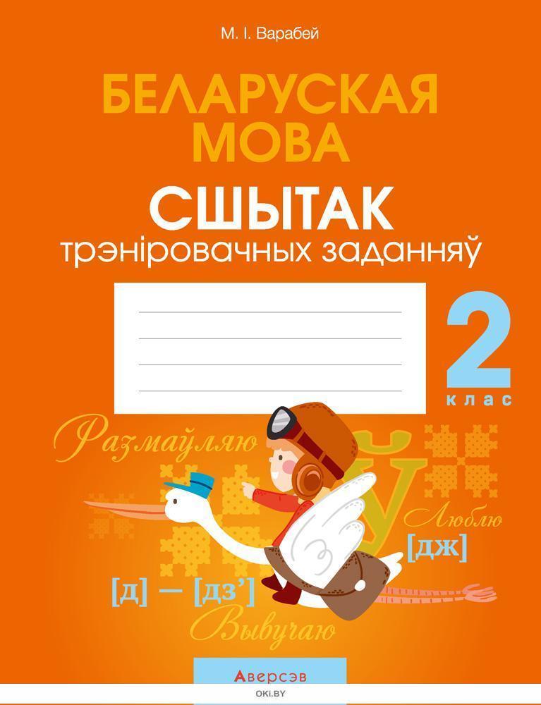 Беларуская мова. 2 клас. Сшытак трэніровачных заданняў