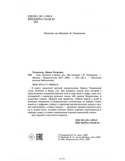 Аля, Кляксич и буква «А». Все истории (Токмакова И. / eks)
