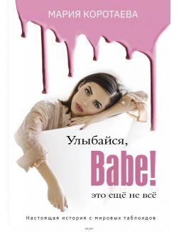 ЛюбовьНаВсеВремена/Улыбайся, Babe! Это ещё не всё! (eks) Современная и классическая литература Художественная литература