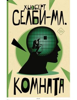 ОтБитникаДоПаланика/Комната (eks) Современная и классическая литература Художественная литература