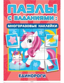 ПазлыЗадания(МногоразНАКЛ/Единороги (eks) Раскраски, игры. Наклейки Детская литература