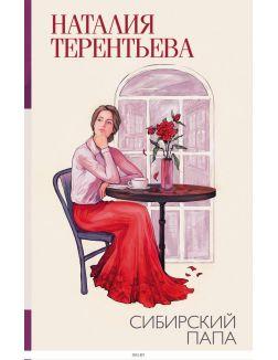Сибирский папа (Терентьева Н. / eks)
